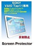 液晶保護フィルム SONY VAIO Tap 11専用(反射防止フィルム)【クリーニングクロス付】
