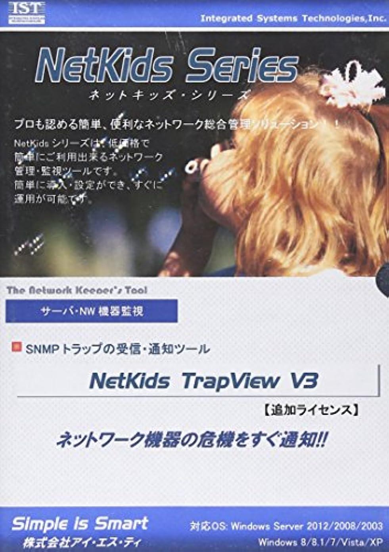 慰め衣服正義NetKids TrapView V3 追加ライセンス