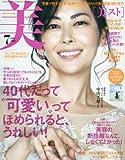 美ST(ビスト) 2017年 07 月号 [雑誌]