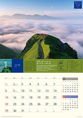 死ぬまでに行きたい! 世界の絶景 日本編 2017年 カレンダー 壁掛け  CL-414