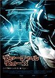 ヴァーチャル・ウォーズ[DVD]
