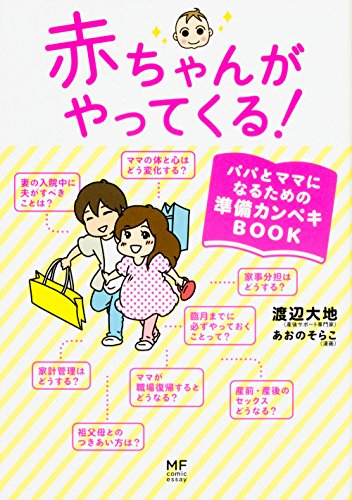 赤ちゃんがやってくる! パパとママになるための準備カンペキBOOK (メディアファクトリーのコミックエッセイ)の詳細を見る