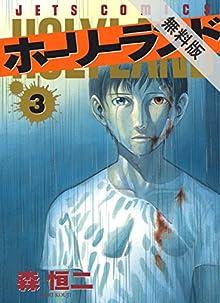 ホーリーランド【期間限定無料版】 3 (ジェッツコミックス)