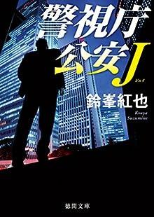 警視庁公安J 警視庁公安J (徳間文庫)