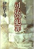 司法の犯罪 (文春文庫)