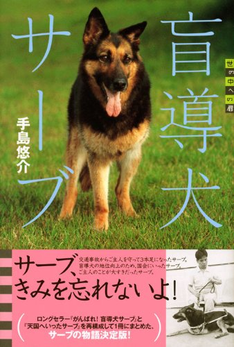 世の中への扉 盲導犬サーブ