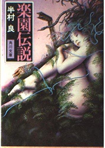 楽園伝説 (角川文庫 緑 375-14)の詳細を見る