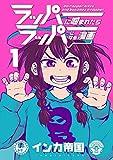 ラッパーに噛まれたらラッパーになる漫画 1巻 (LINEコミックス)