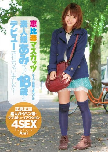 恵比寿●スカッツのライブ会場で見つけた素人娘あみちゃん18歳...