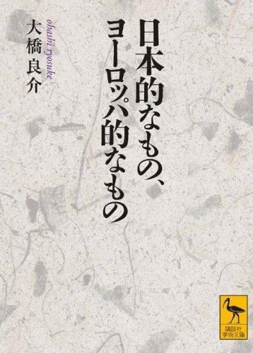 日本的なもの、ヨーロッパ的なもの (講談社学術文庫)の詳細を見る