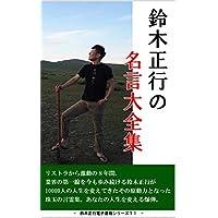 鈴木正行の名言大全集 鈴木正行 Smile Project