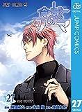食戟のソーマ 27 (ジャンプコミックスDIGITAL)