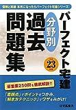 パーフェクト宅建 分野別過去問題集〈平成23年版〉 (パーフェクト宅建シリーズ)