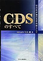 CDSのすべて~信用度評価の基準指標として~