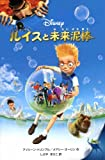 ルイスと未来泥棒 (ディズニーアニメ小説版)