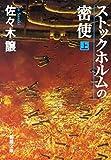 ストックホルムの密使(上)(新潮文庫)