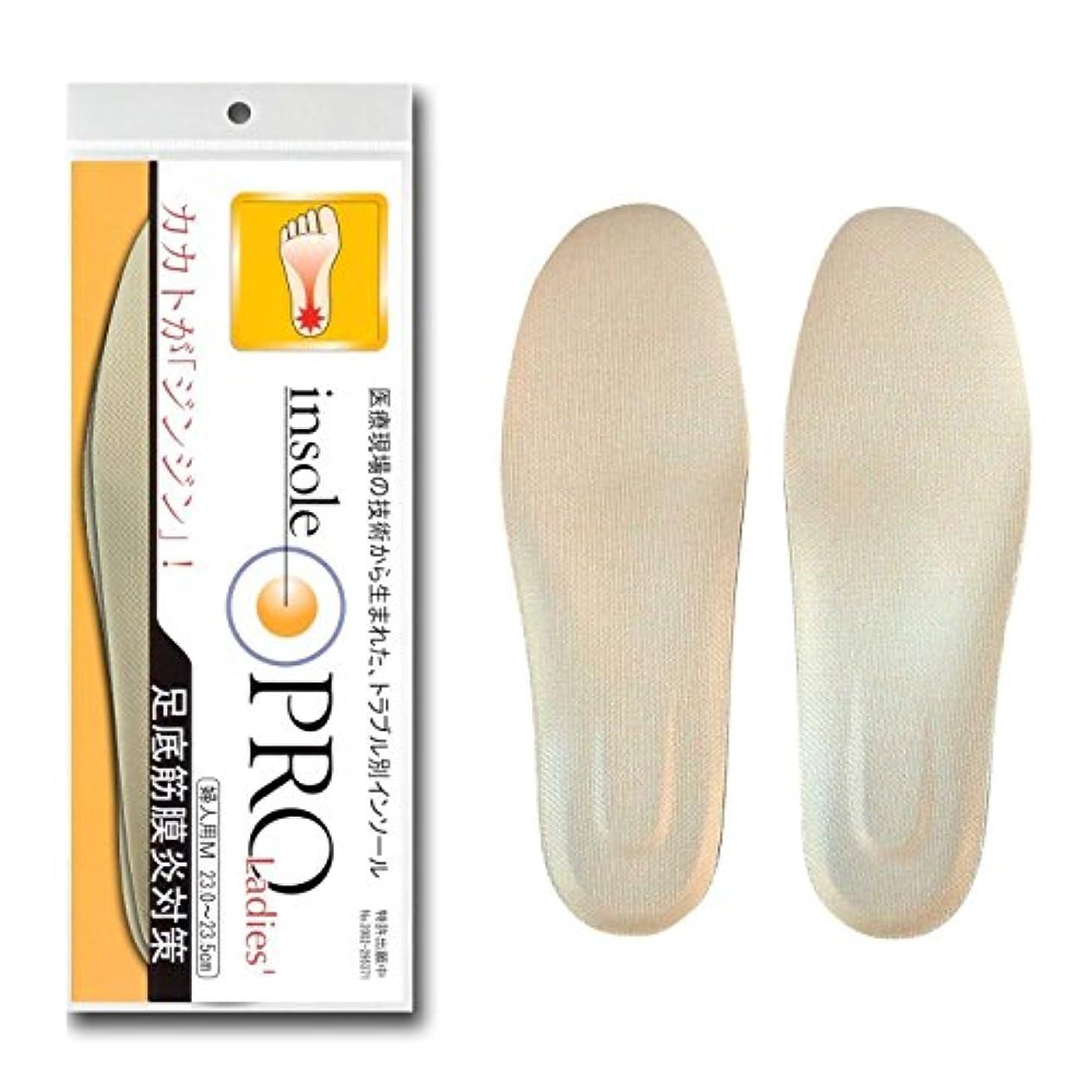 軍多用途卵インソールプロ「足底筋膜炎対策」 (女性用 M 23.0~23.5cm)