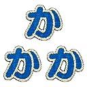 ミノダ ひらがな か ブルー (3枚セット) AM0194