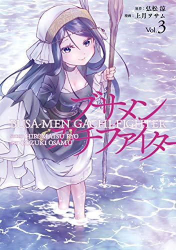 ブサメンガチファイター 3巻 (デジタル版ビッグガンガンコミックス)
