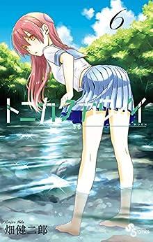 [畑健二郎] トニカクカワイイ 第01-06巻