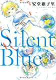 Silent Blue / 安堂維子里 のシリーズ情報を見る