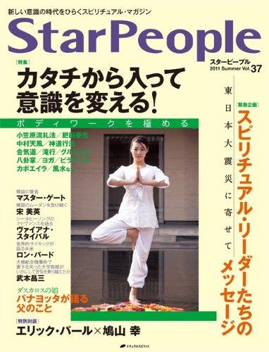 スターピープル—新しい意識の時代をひらくスピリチュアル・マガジン Vol.37(StarPeople 2011 Summer)
