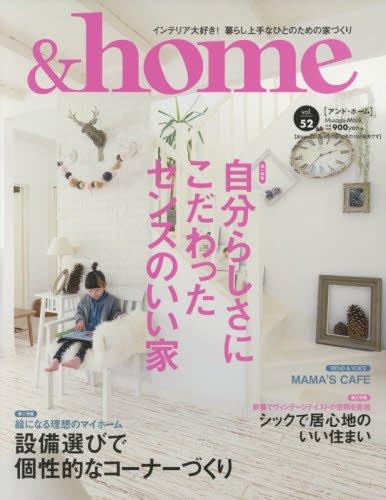&home【アンド・ホーム】 vol.52 自分らしさにこだわったセンスのいい家 (Musashi Mook)の詳細を見る