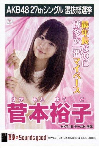 AKB48 公式生写真 27thシングル 選抜総選挙 真夏のSounds good! 劇場盤 【菅本裕子】
