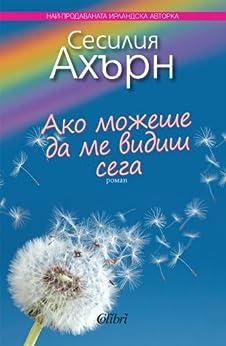 Ако можеше да ме видиш сега - Ako mojeshe da me vidish sega (Български) by [- Сесилия Ахърн, Cecelia Ahern]