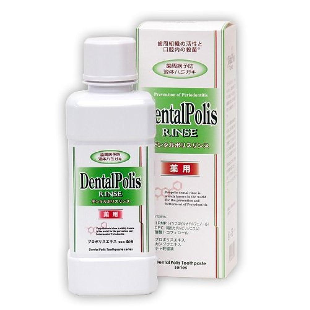 巻き戻す抜本的な割り込みデンタルポリスリンス(DentalPolis RINSE) 300ml
