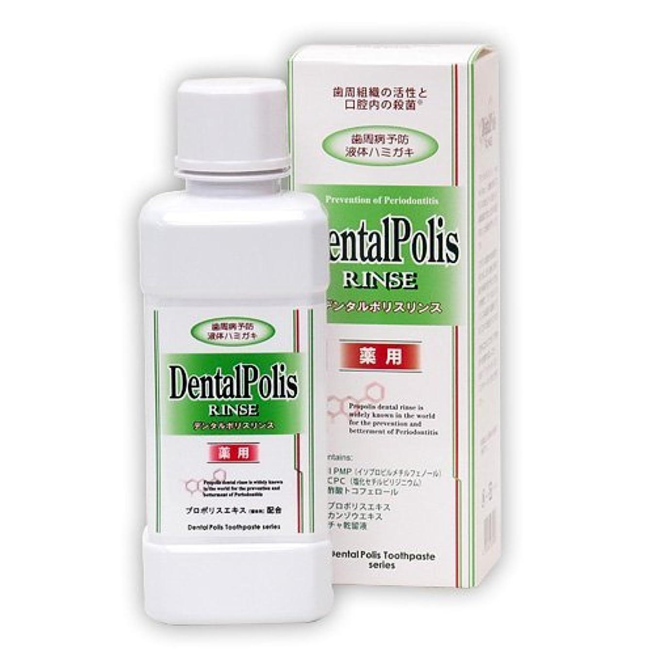 にほんしぜんりょうほう 日本自然療法 デンタルポリスリンス300ml単品113