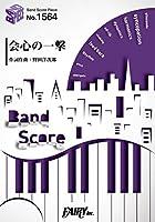 バンドスコアピースBP1564 会心の一撃 / RADWIMPS (BAND SCORE PIECE)