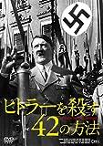 ヒトラーを殺す42の方法[DVD]