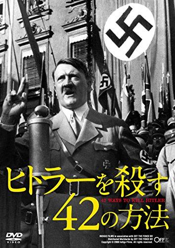 ヒトラーを殺す42の方法 [DVD]の詳細を見る