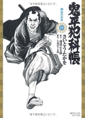 鬼平犯科帳 15 (SPコミックス)の詳細を見る