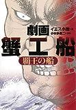 劇画 蟹工船 覇王の船 (宝島社文庫 C い 1-1)