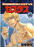 拳闘暗黒伝セスタス 14 (ジェッツコミックス)
