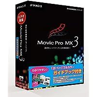 Movie Pro MX3 ガイドブック付き