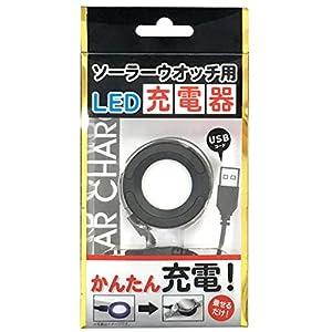 [クレファー]CREPHA 腕時計 充電器 ソーラー腕時計用 USBコード付き BSC-4162-BK