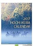 報知競馬カレンダー2017 ([カレンダー])