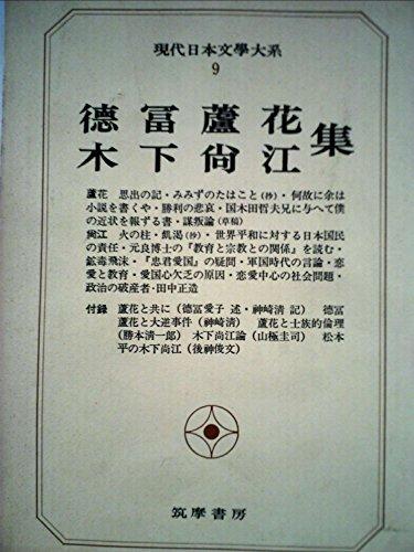 現代日本文学大系〈9〉徳富蘆花,木下尚江集 (1971年)