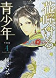 花咲ける青少年 特別編 4 (花とゆめCOMICSスペシャル)