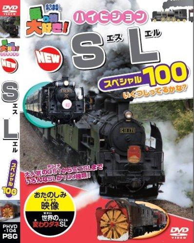 乗り物大好き! ハイビジョン NEW SLスペシャル100 [DVD]