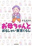 お母ちゃんと おもしゃい東京ぐらし (エメラルドコミックス)