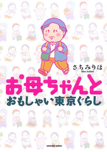 お母ちゃんと おもしゃい東京ぐらし (エメラルドコミックス)の詳細を見る