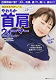 Produced by Miki Shirakawa Soft Neck Shoulder Warmer Silky Navy (Housewife's Friend Hit Series)