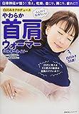 시라카와 미키 프로듀스 부드러운 목 어깨 워머 실키 네이비 (주부의 친구 히트 시리즈)