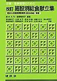 栄養・食事管理のための改訂施設別給食献立集―日本人の食事摂取基準(2010年版)準拠