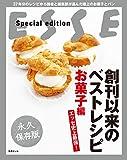 エッセ史上最強! 創刊以来のベストレシピ お菓子編 (別冊ESSE)