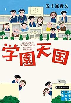 学園天国 (実業之日本社文庫)